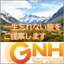 GNHトラベル&サービス