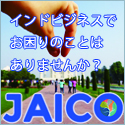JAICO インドビジネスのコンサルティング