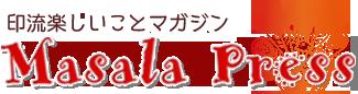 Masala Pressタイトルロゴ
